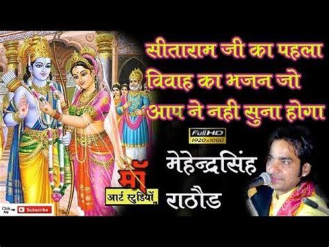 Mahendra Singh Rathore Video Bhajan Download